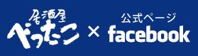 べったこ公式Facebookページ